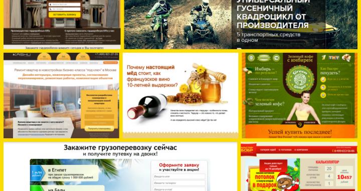 7 примеров русских посадочных страниц для твоего вдохновения