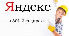 Расклейка 301-х редиректов в Яндексе