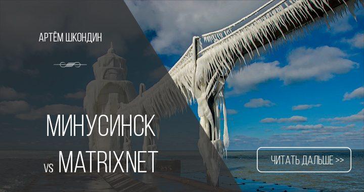 Минусинск ломает Matrixnet