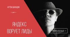 Яндекс ворует лиды у интернет-магазинов?