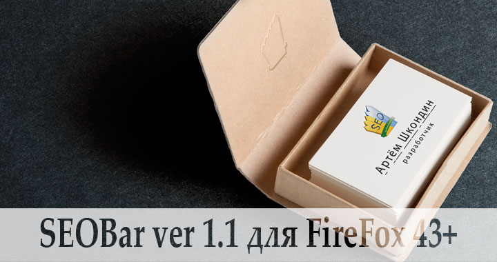 SeoBar 1.1 совместимый с FireFox 43+